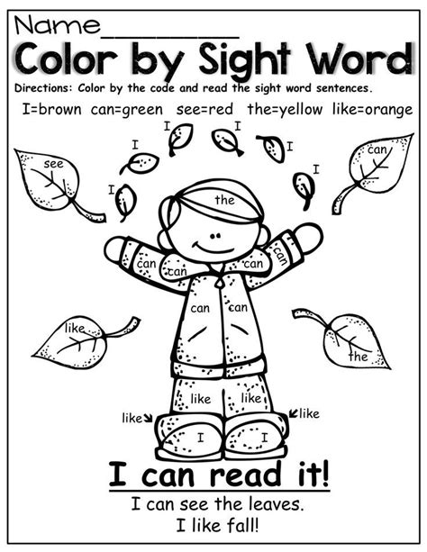 color by sight word sight word coloring page coloring home