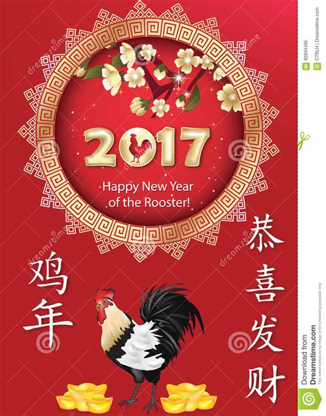 new year rooster description happy new year 2017 of rooster with lantern