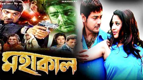film full movie action mahakaal bengali full movie hd movie bengali actio
