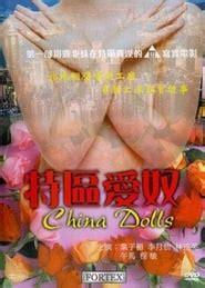 china doll 1992 china dolls 1992 streamen herunterladen gratis