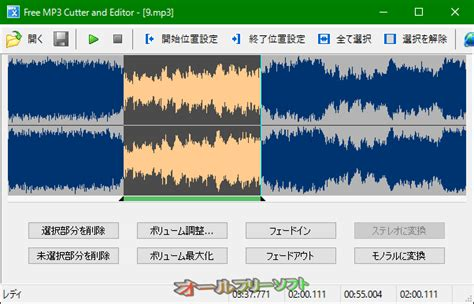 download mp3 cutter untuk windows 8 free mp3 cutter and editor オールフリーソフト windows 7 8 10対応のフリー
