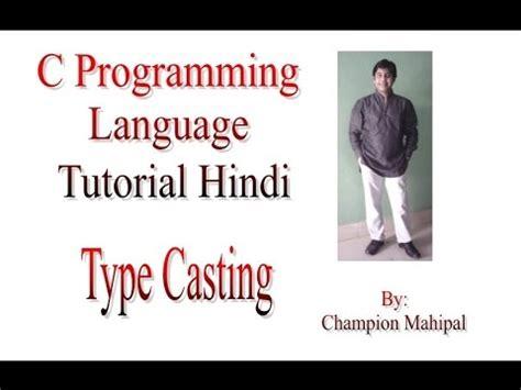 php tutorial in hindi language c programming language tutorial in hindi 43 type casting