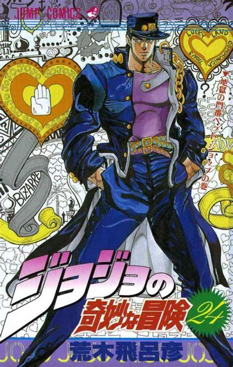 jojo part 3 jojo no kimyō na bōken 24 stardust crusaders part 12