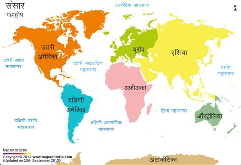 World Continents Map in Hindi, ????? ?????????? ?? ????????