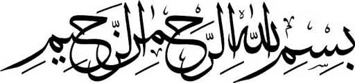 tulisan arab bismillah png clipartsgram com