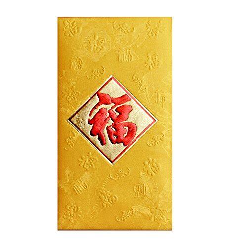 new year envelopes canada mxy pocket money envelopes 2017 new year