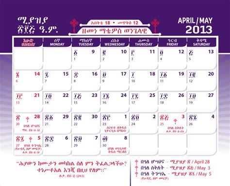 April 2005 Calendar Calendar
