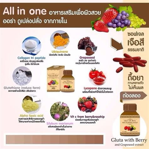 Gluta All In One Malaysia gluta with berry and grape seed extract กล ต าออลอ นว น