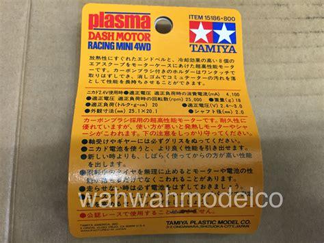 Plasma Dash Motor Dinamo Plasma Ori Tamiya tamiya mini 4wd plasma dash motor specs impremedia net