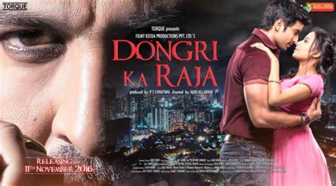 film india raja dongri ka raja motion poster is as intriguing as the