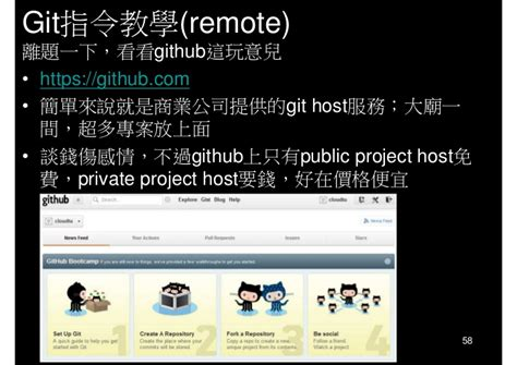 tutorial git github windows git tutorial for windows user 給 windows user 的 git 教學