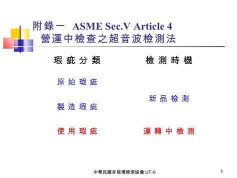 asme section v free download asme sec v article 5 free download