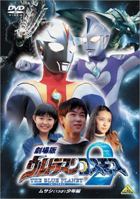 pemeran film ultraman cosmos black hole reviews ultraman cosmos 2001 ultra tv series