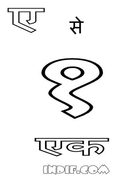hindi alphabet coloring page alphabet coloring sheets sketch page hindi alphabet
