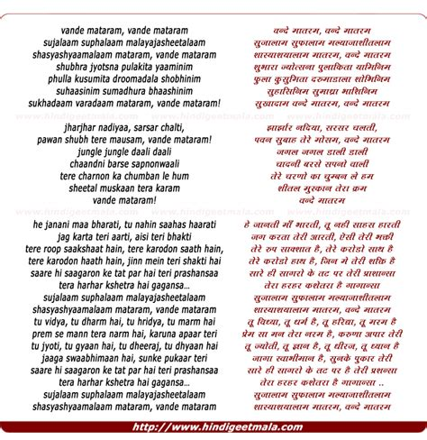 vande mataram song download in tamil lyrics video of song vande mataram