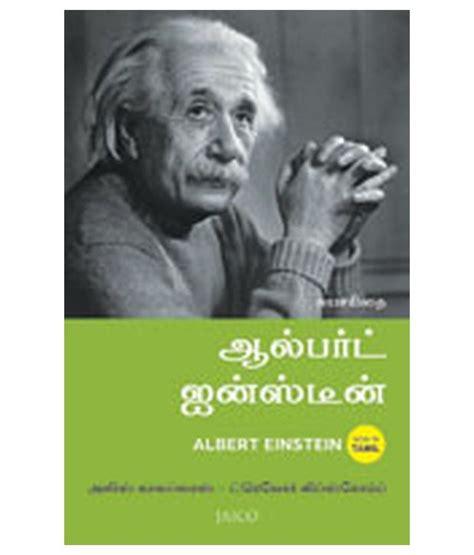 einstein biography in tamil pdf albert einstein tamil