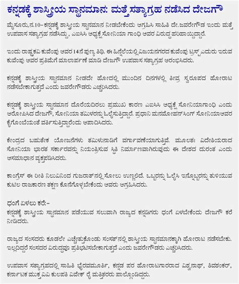 kanakadasa biography in hindi language dejagow on hungerstrike for kannada 171 kannada kannadiga