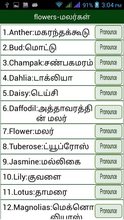 Appraisal Letter Meaning In Tamil Word Book To Tamil Android Apps On Play