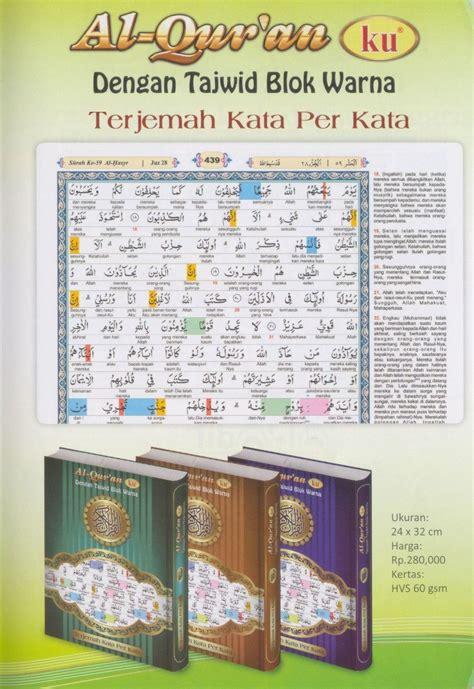Alquranku Arab Indonesia Inggris katalog al quranku cahaya asyihin