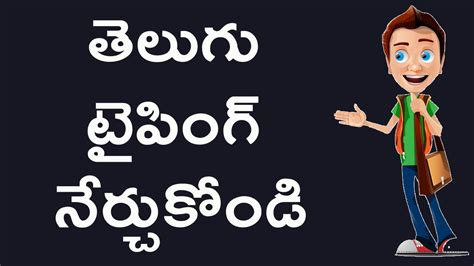 free download boss layout anu script manager telugu typing tutorial part 3 youtube