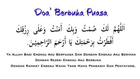 doa niat puasa  berbuka sebentar  ramadan