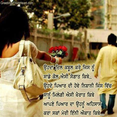 best punjabi shayari on punjabi best shayri anti quotes