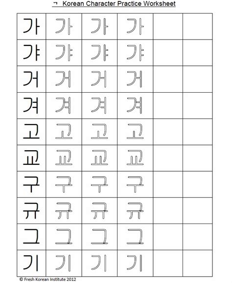 Printable Korean Letters | practice korean writing free printable worksheet 1 quot ᄀ
