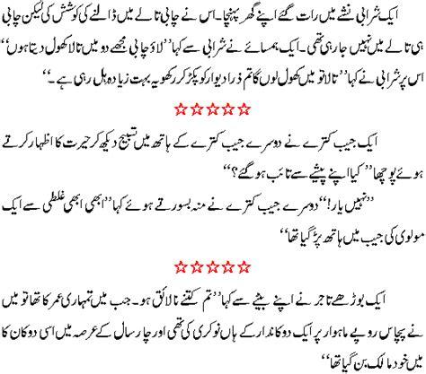 gossip columnist meaning in urdu humorous urdu jokes collection and lateefay urdu mazahiya
