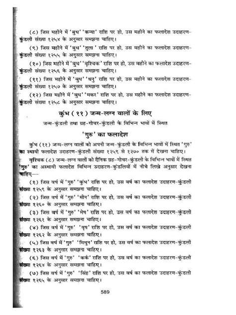 004 Bhrigu Sanhita Astrology Hindi