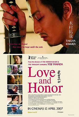 film love honor moviexclusive com love and honor 2006