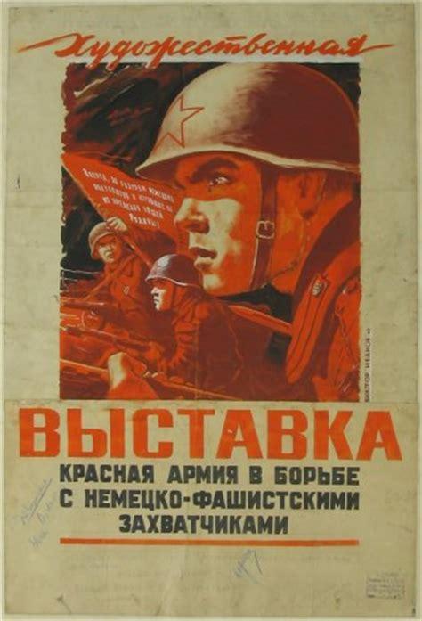 libreria mondadori venezia manifesti sovietici libreria mondadori venezia