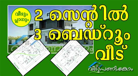 2 Bedroom Home Plans by Free Kerala House Plan Design 2 Cent Archives Veedu Pani