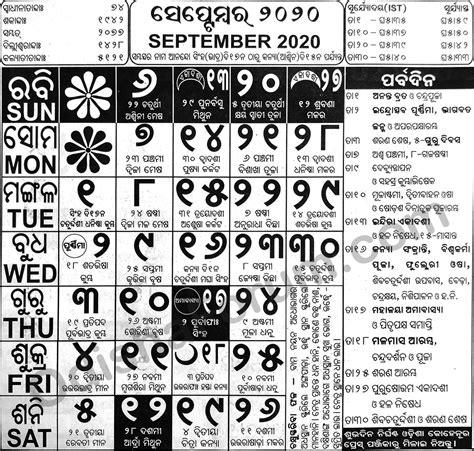 odia calendar  september odisha forum