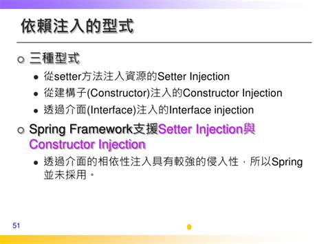 setter dependency injection spring spring 2 x 中文