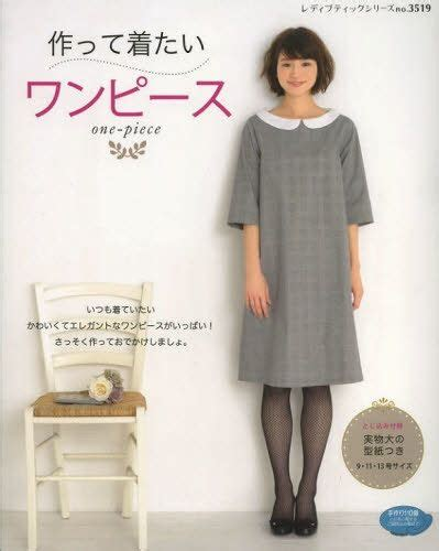 pattern for japanese one piece top easy kawaii one piece dress japanese sewing pattern