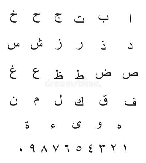 lettere dell alfabeto arabo alfabeto arabo illustrazione di stock illustrazione di