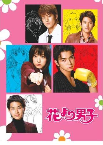 hana yori dango world reviews now hana yori dango 2005 tv series