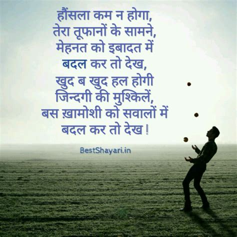 motivational biography in hindi motivational shayari quotes in hindi inspirational