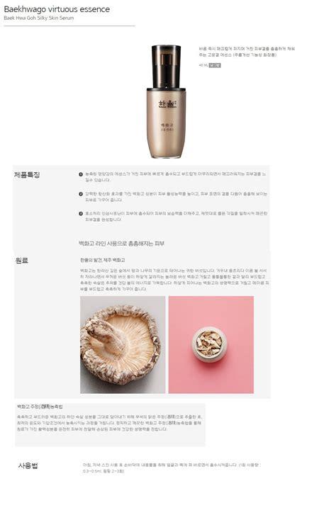 Hanyul Geuk Jin 50ml hanyul baek hwa goh silky skin serum hanyul skincare