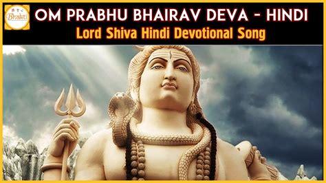 devotional hindi songs best hindi devotional songs of lord shiva om prabhu