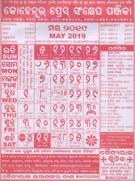 kohinoor calendar     oriya odia calendar