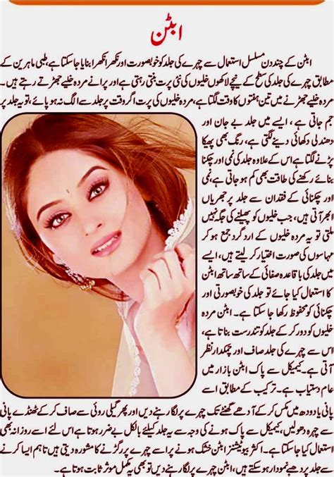 tips in urdu for skin fair