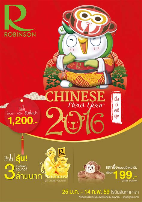 robinsons new year robinson new year 2016 25 ม ค 14 ก พ 59
