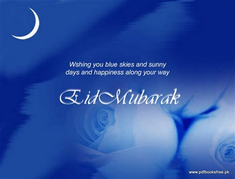 eid mubarak banners and eid cards for mms and sms