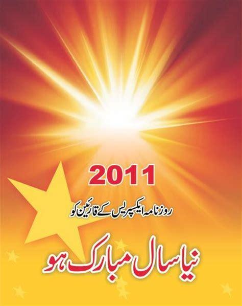 new year history in urdu happy new year urdu card urdu news tips articles