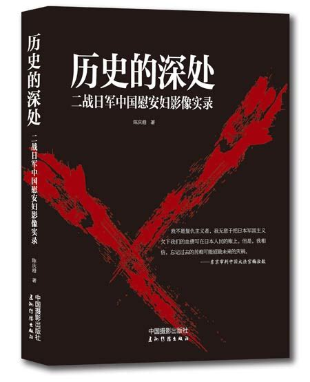comfort women book china s comfort women in new book people s daily online