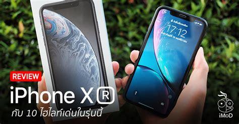 iphone xr ก บ apple series 4 พร อมห ฟ ง airpods ซ อเป นของขว ญให ต วเอง เพ อส ขภาพท ด