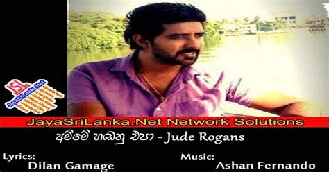 Jude New Song Anawakiyak Mp3 Download