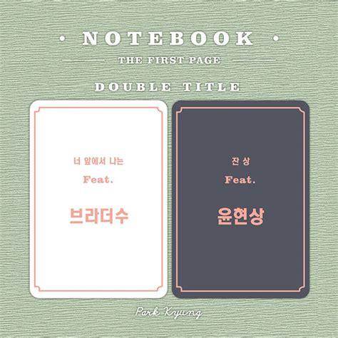 Park Kyung Block B Notebook park kyung 與 su 尹賢尚合作 音樂 kpopn 韓娛最前線