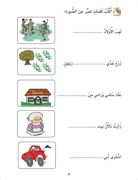 sle page 2 from 1st grade part 2 learning arabic